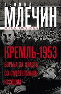 Леонид Млечин -Кремль-1953. Борьба за власть со смертельным исходом