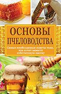 Н. Медведева -Основы пчеловодства. Самые необходимые советы тому, кто хочет завести собственную пасеку