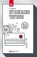 Галина Николаевна Чернухина -Организация торговли