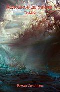 Роман Соловьев -Холодное дыхание тьмы