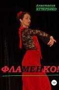 Анастасия Кучеренко -Фламенко!