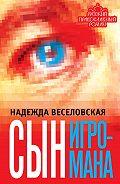 Надежда Веселовская - Сын игромана