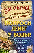 Алевтина Краснова - Заговоры алтайской целительницы. Попроси денег у воды! Как направить денежную реку к своему дому