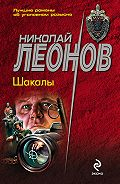 Николай Леонов -Шакалы
