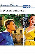 Анатолий Мерзлов -Русское счастье