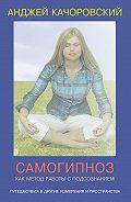 Анджей Kaчоровский -Самогипноз как метод работы с подсознанием
