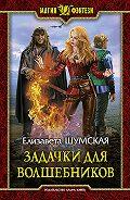 Елизавета Шумская -Задачки для волшебников