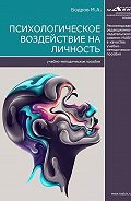 Максим Бодров -Психологическое воздействие на личность
