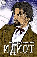 Федор Достоевский -Идиот (С иллюстрациями)