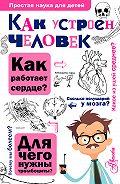 Борис Сергеев -Как устроен человек