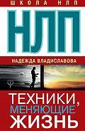 Надежда Владиславова -НЛП. Техники, меняющие жизнь