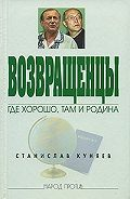 Станислав Куняев -Возвращенцы. Где хорошо, там и родина