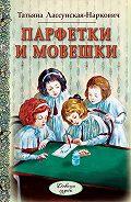 Татьяна Лассунская-Наркович -Парфетки и мовешки