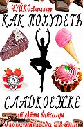 Александр Чуйко -Как похудеть сладкоежке