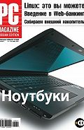 PC Magazine/RE -Журнал PC Magazine/RE №01/2008