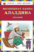 Народное творчество -Волшебная лампа Аладдина (сборник)