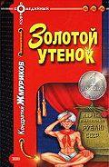 Кондратий Жмуриков -Золотой утенок