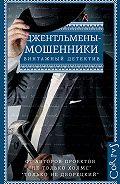 Эрнест Хорнунг -Джентльмены-мошенники (сборник)
