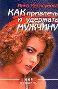Инна Криксунова - Как привлечь и удержать мужчину