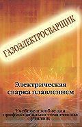 Илья Мельников -Электрическая сварка плавлением