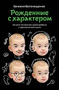 Евгения Белонощенко -Рожденные с характером