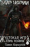 Павел Коршунов -Жестокая игра. Книга 4. Тень войны