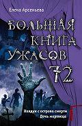 Елена Арсеньева - Большая книга ужасов – 72 (сборник)