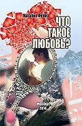 Наталия Фелиз -Что такое любовь?
