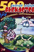 Сборник -500 анекдотов про любовников