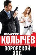 Владимир Колычев - Воровской ход