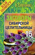 Наталья Ивановна Степанова - Заговоры сибирской целительницы. Выпуск 16