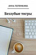 Анна Потемкина -Беззубые тигры