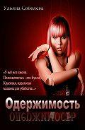 Ульяна Соболева -Одержимость