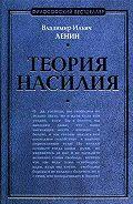 Владимир Ильич Ленин - Теория насилия (сборник)