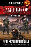 Александр Александрович Тамоников -Диверсионная война