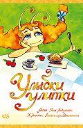 Яна Абдулаева -Улыбки Улитки