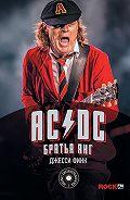 Джесси Финк -AC/DC: братья Янг