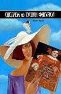 Лисси Мусса -Сделаем изТушки Фигурку. Моя Фигура – отражение моего образа жизни, питания и движения