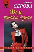 Марина Серова -Фея теневого бизнеса