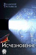 Владимир Третьяков -Исчезновение