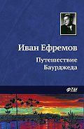 Иван Ефремов -Путешествие Баурджеда