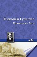 Николай Гумилев -Принцесса Зара