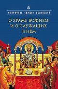 Святитель Симеон Солунский - О храме Божием и о служащих в нем