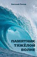Евгений Александрович Попов -Памятник тяжёлой волне (сборник)