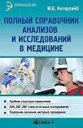 Михаил Ингерлейб -Полный справочник анализов и исследований в медицине