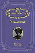 Вера Крыжановская-Рочестер - Гнев Божий