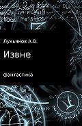 А Лукьянов -Извне