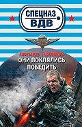 Александр Александрович Тамоников -Они поклялись победить