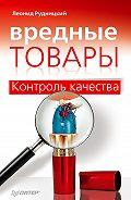 Л. В. Рудницкий - Вредные товары. Контроль качества