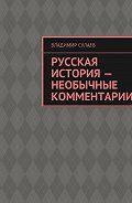 Владимир Сулаев -Русская история– необычные комментарии